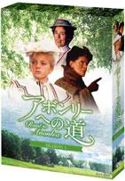 『アボンリーへの道 SEASONⅠ』発売記念DVD-BOXプレゼント!